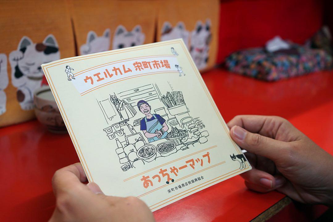 栄町市場あっちゃーMAP_c0191542_10301843.jpg