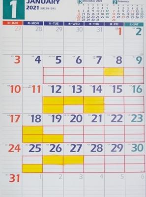 来年のカレンダーを用意♪そしてPCもサクサク使えるように♪_b0194861_22280348.jpg