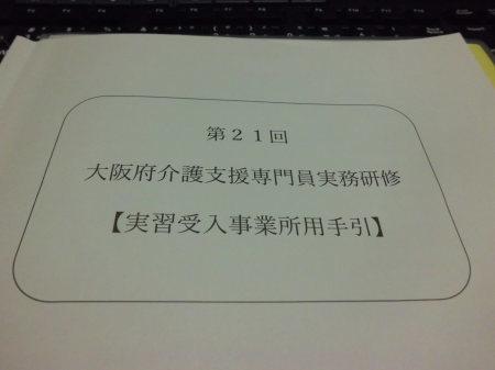 介護支援専門員実務研修 実習受け入れ_e0096277_09064432.jpg