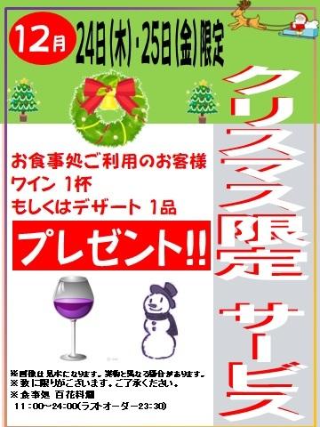 クリスマス限定プレゼント!!_e0187507_17522185.jpg