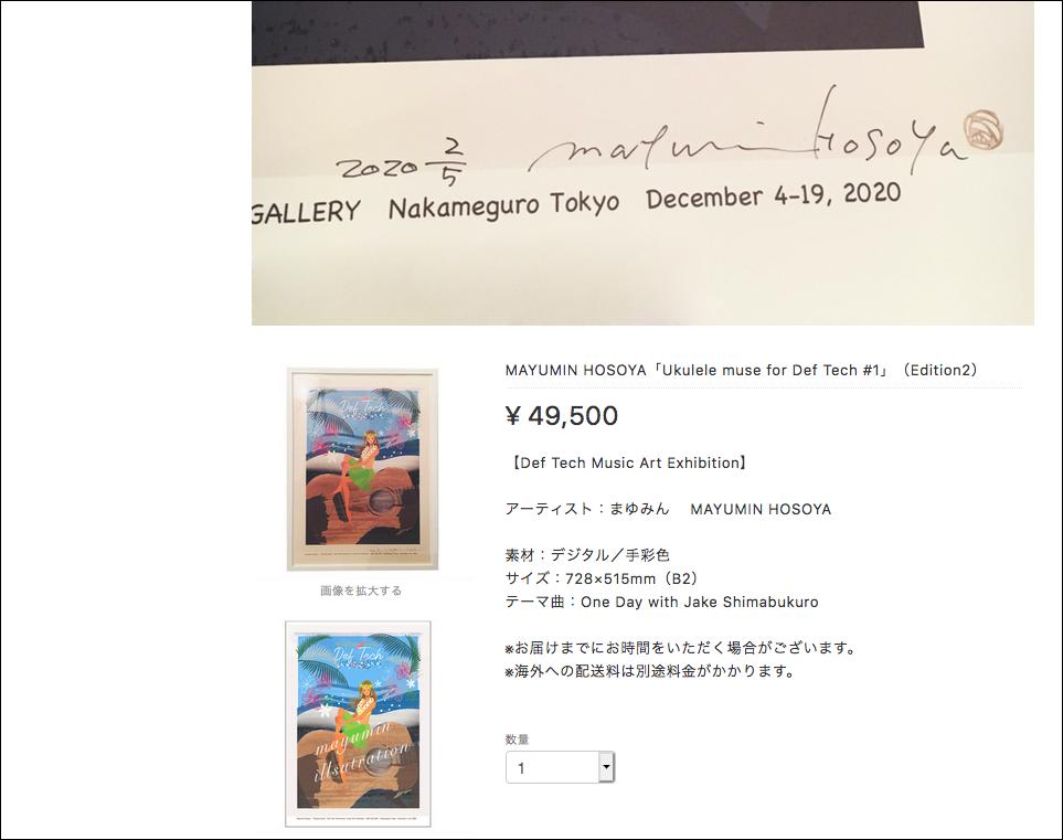 edition 2/5 sold「Def Tech Music Art ウクレレミューズ」B2 MDP RIVER TV PLAY STORE_f0172313_21351477.png