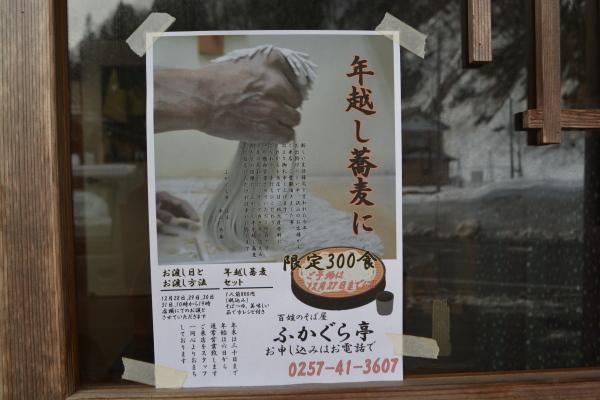 年越蕎麦_e0262028_08433713.jpg