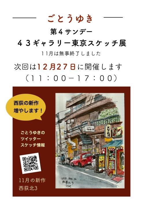 ごとうゆきの東京スケッチ展のお知らせ_f0395434_18243817.jpg