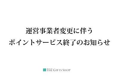 THE GIFTS SHOP運営事業者変更に伴う ポイントサービス終了のお知らせ