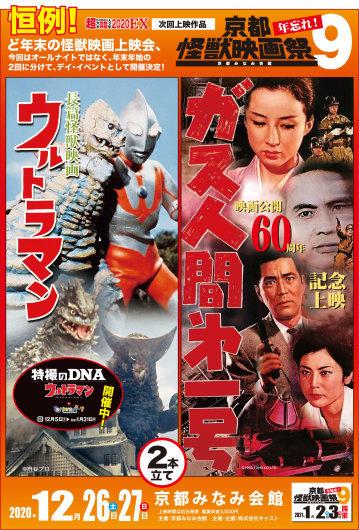 今年の京都みなみ会館 京都怪獣映画祭は年末年始の2回開催!_a0180302_20150641.jpg
