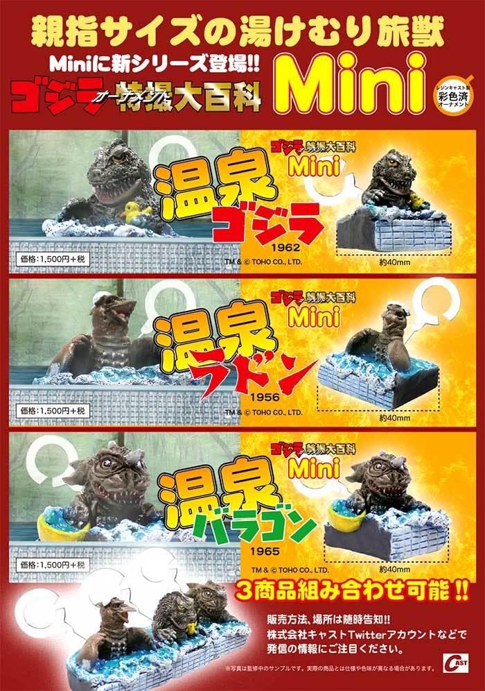 今年の京都みなみ会館 京都怪獣映画祭は年末年始の2回開催!_a0180302_20464637.jpg
