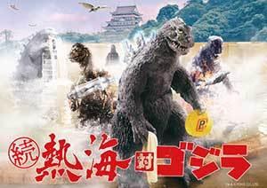 今年の京都みなみ会館 京都怪獣映画祭は年末年始の2回開催!_a0180302_20560763.jpg