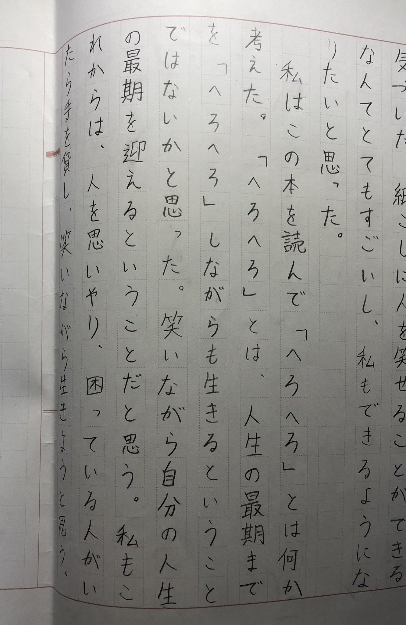 読書感想文コンクールの最終選考中_d0116009_16003286.jpg