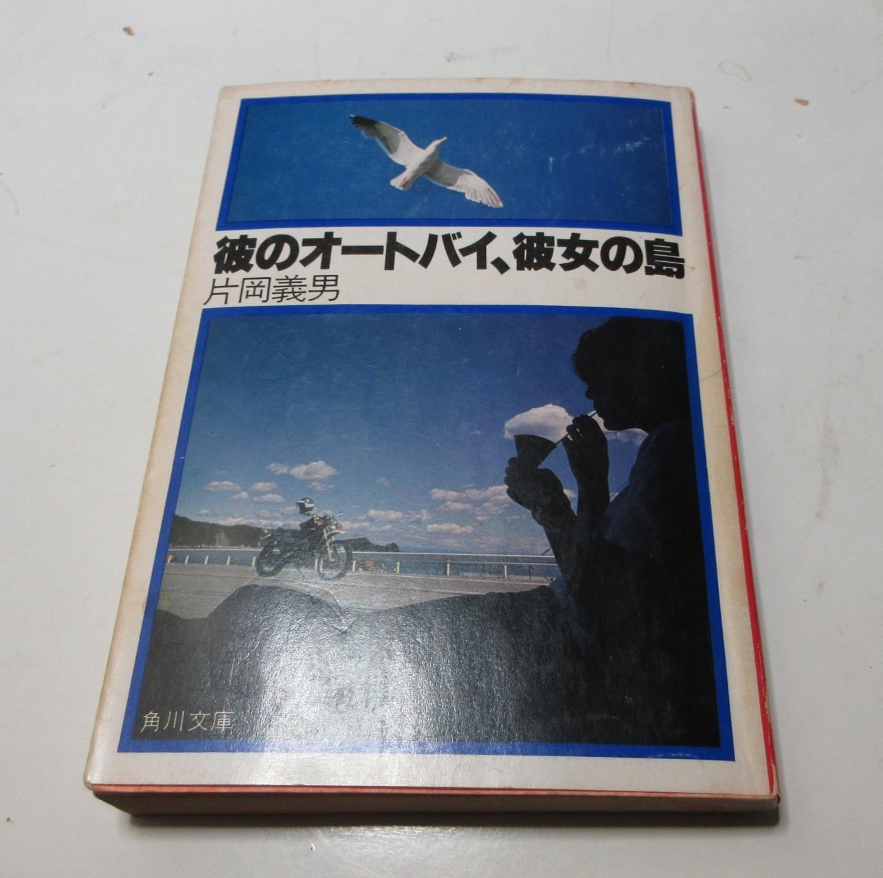 片岡義男著「彼のオートバイ、彼女の島」を読み終える。本の中になんと・・・。_c0405911_16425425.jpg