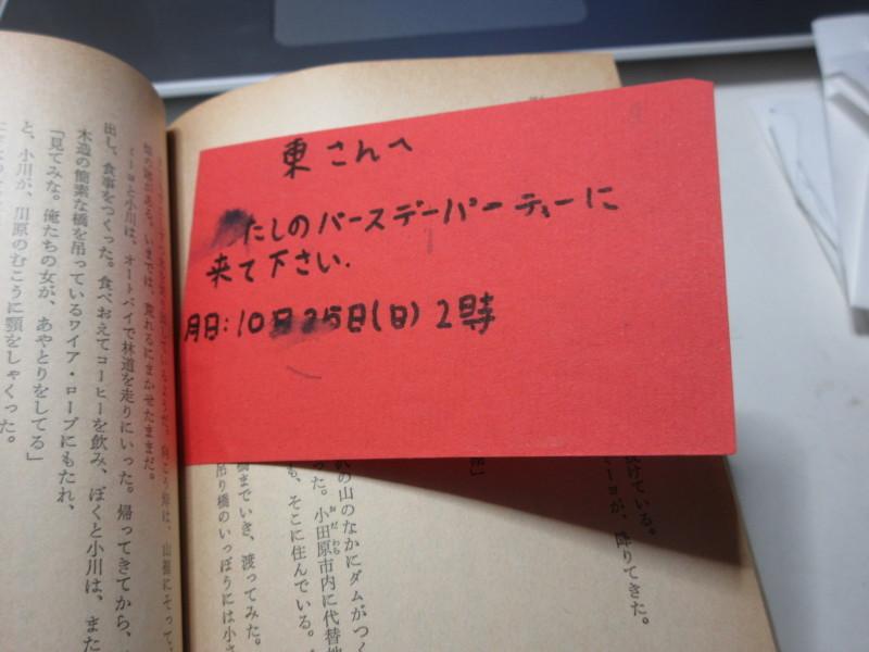 片岡義男著「彼のオートバイ、彼女の島」を読み終える。本の中になんと・・・。_c0405911_16432465.jpg