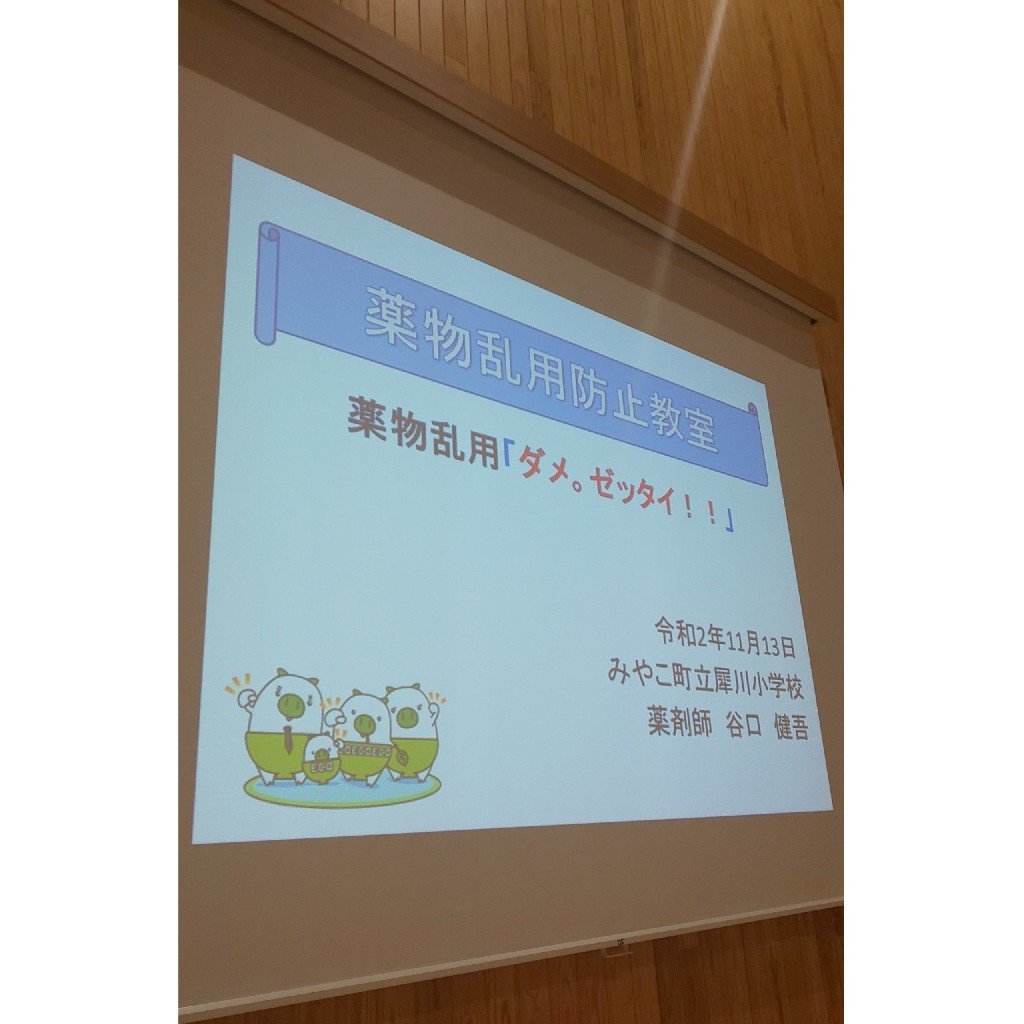 ☆薬物乱用防止教室☆_a0378416_08560418.jpg