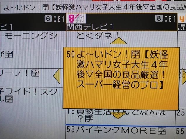 明日放送です…_b0405445_17173216.jpg