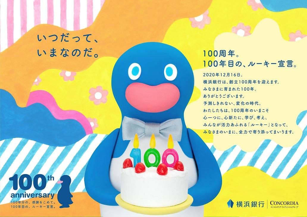 横浜銀行100周年ポスター(第3期)_d0125457_18021610.jpg