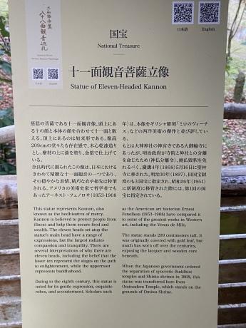 三輪山の女神 -聖林寺の十一面観音ー_a0020162_21213273.jpeg