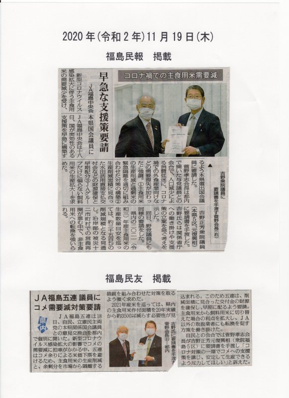 2020.11.19 福島県農業協同組合中央会からの要望_a0255967_11125518.jpg