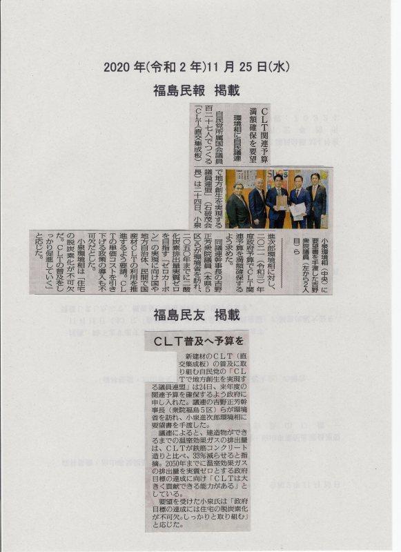2020.11.25 CLT議員連盟の申し入れ_a0255967_11150650.jpg