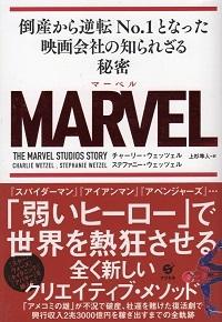『MARVEL/倒産から逆転No.1となった映画会社の知られざる秘密』_e0033570_20503810.jpg