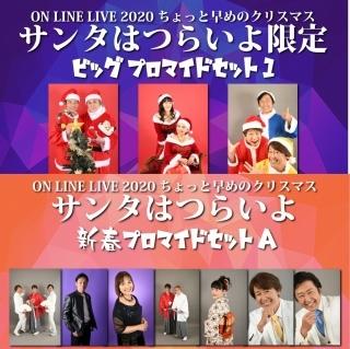 ちょっと早めのクリスマスON LINE LIVE『サンタはつらいよ』ありがとうございました!_a0087471_17191113.jpg