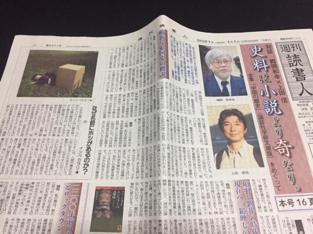 週刊読書人86_a0144779_22480400.jpg