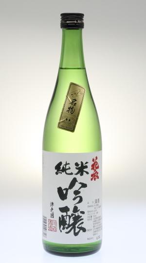 花衣 純米吟醸[川辺酒造]_f0138598_20012788.jpg