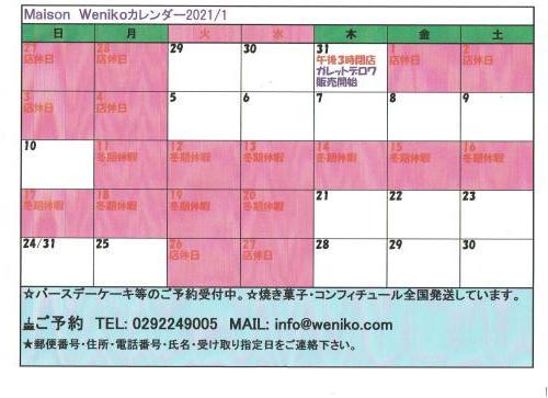2021年1月のメゾンベニコカレンダー_d0154707_11351880.jpeg