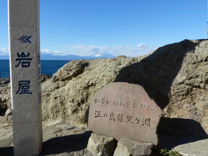江の島散策2020 12月Part2_f0296312_17102793.jpg