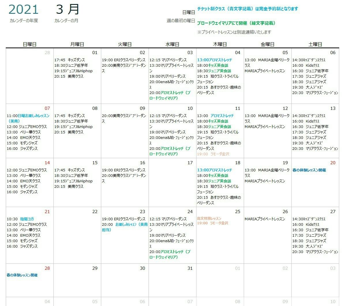 ブロードウェイ・マリア/マリアスタジオ(スタジオスケジュール)3月3日更新_c0201916_23234304.jpg