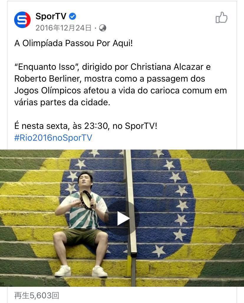 ◥◣有名ドキュメンタリーシリーズに出演◢◤ブラジル最大のスポーツ専門メディア @SporTV で放映から4周年_b0032617_17260365.jpg