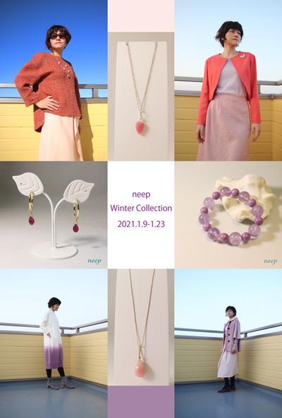 新春のご挨拶とウィンターコレクションのご案内_e0104046_17330103.jpg