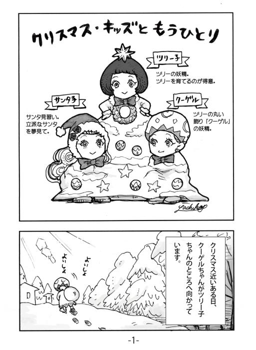 クリスマス漫画「クリスマス・キッズともうひとり」_f0228652_18172039.jpg