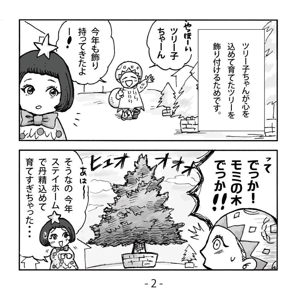 クリスマス漫画「クリスマス・キッズともうひとり」_f0228652_18172199.jpg