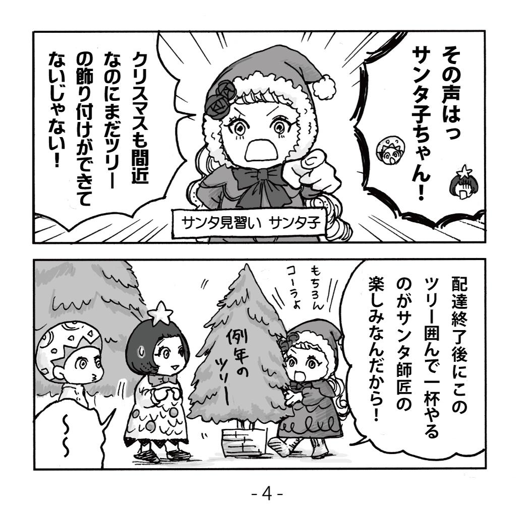 クリスマス漫画「クリスマス・キッズともうひとり」_f0228652_18175270.jpg