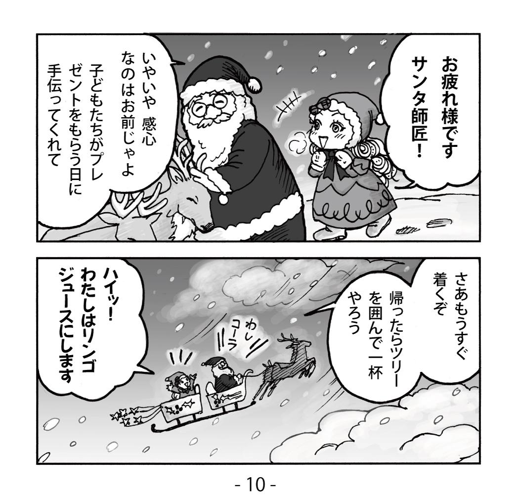 クリスマス漫画「クリスマス・キッズともうひとり」_f0228652_18184623.jpg