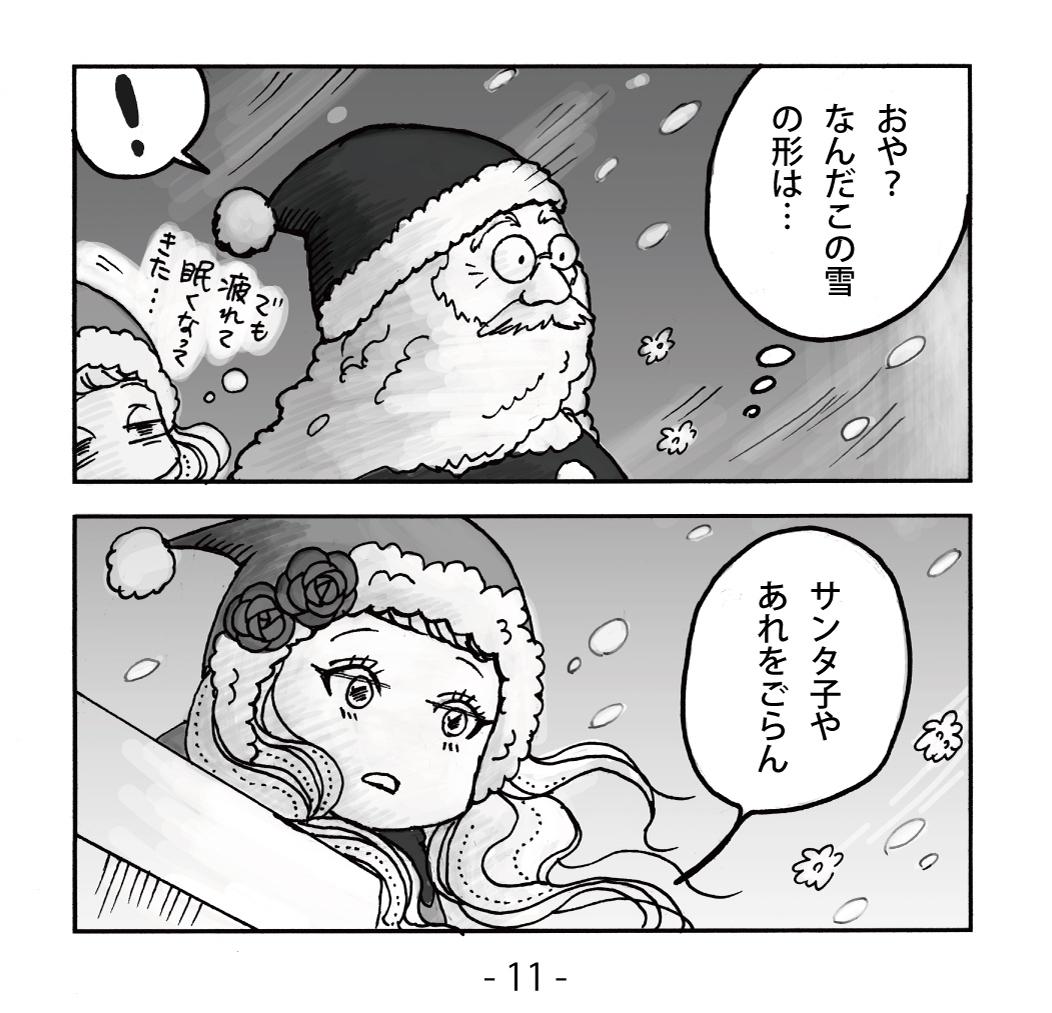 クリスマス漫画「クリスマス・キッズともうひとり」_f0228652_18184763.jpg