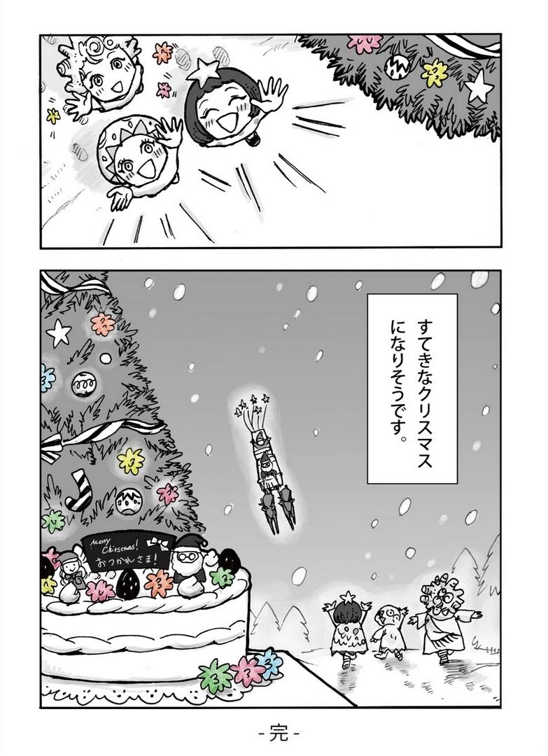 クリスマス漫画「クリスマス・キッズともうひとり」_f0228652_18191885.jpg