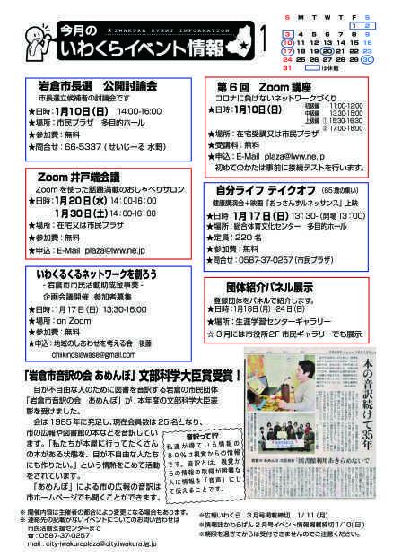 【R3. 1月号】岩倉市市民活動支援センター情報誌かわらばん100号_d0262773_12543562.jpg