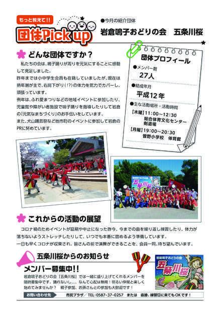 【R3. 1月号】岩倉市市民活動支援センター情報誌かわらばん100号_d0262773_12545296.jpg