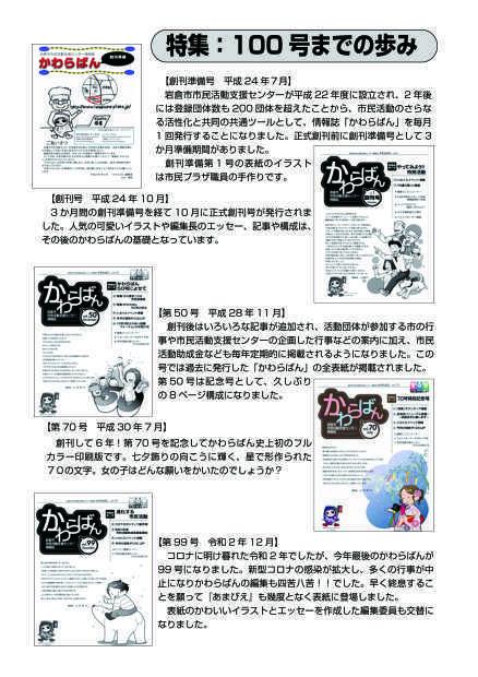 【R3. 1月号】岩倉市市民活動支援センター情報誌かわらばん100号_d0262773_12552488.jpg