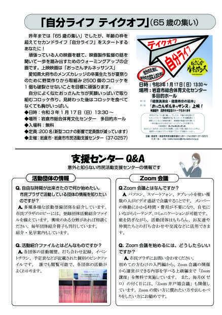 【R3. 1月号】岩倉市市民活動支援センター情報誌かわらばん100号_d0262773_12554188.jpg
