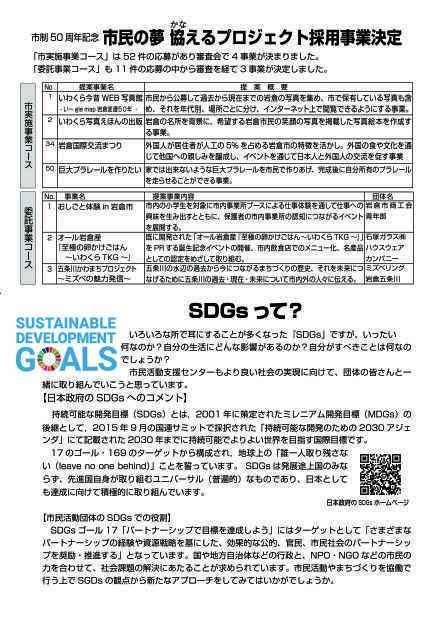 【R3. 1月号】岩倉市市民活動支援センター情報誌かわらばん100号_d0262773_12555797.jpg