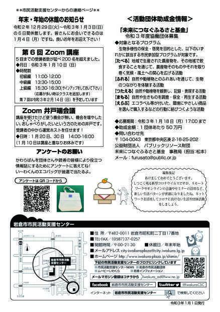 【R3. 1月号】岩倉市市民活動支援センター情報誌かわらばん100号_d0262773_12561338.jpg