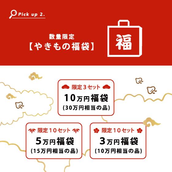 源右衛門窯2021 初売りのお知らせ_b0289777_17221681.jpg