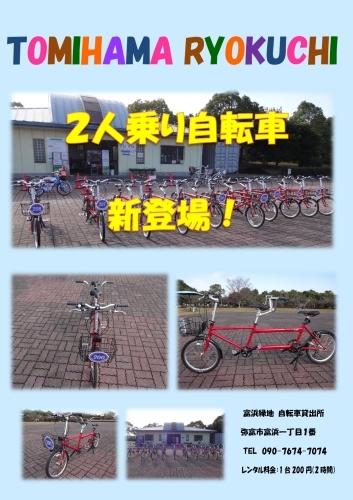 富浜緑地自転車貸出所からのお知らせ_d0338682_11323463.jpg