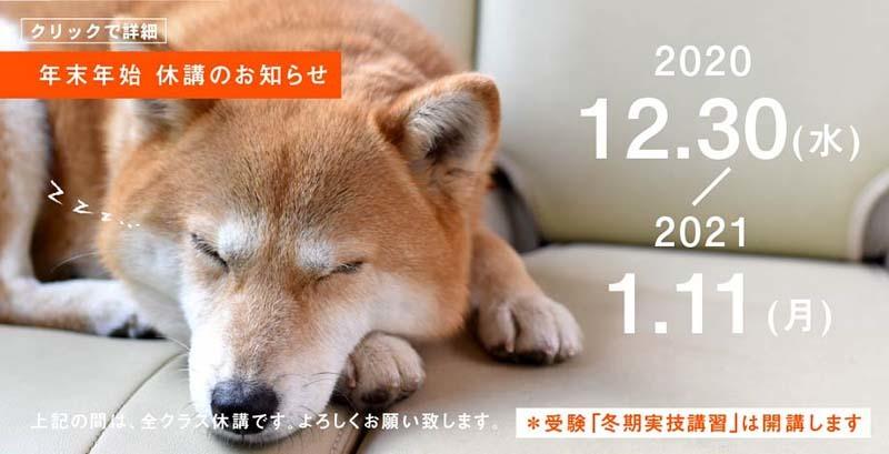 年末年始・休講日のお知らせ_b0212226_16085949.jpg