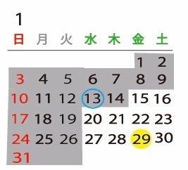 2021年1月の営業日_f0206733_16410380.jpg