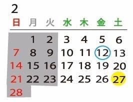 2021年1月の営業日_f0206733_16411763.jpg