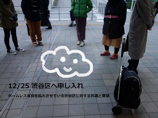 ホームレス差別を拡大させている渋谷区に対する抗議と要望_d0134281_16430352.png
