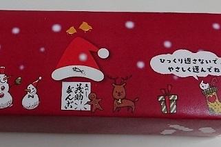 茂助だんごの練り切りは クリスマス_a0264383_20001632.jpg
