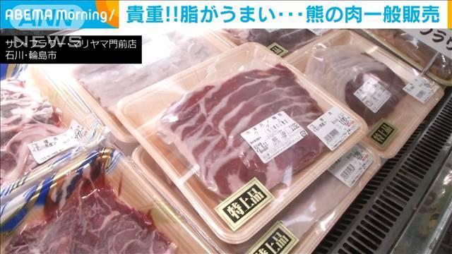 【ジビエ】「脂がうまい!」貴重な熊の肉をスーパーで販売 ハンターの熱弁に次々と売れる_c0406533_17032007.jpg