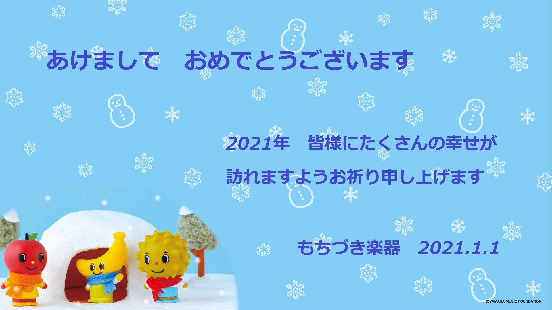 新年あけましておめでとうございます♪ 静岡市清水区 もちづき楽器_d0015833_10182294.jpg